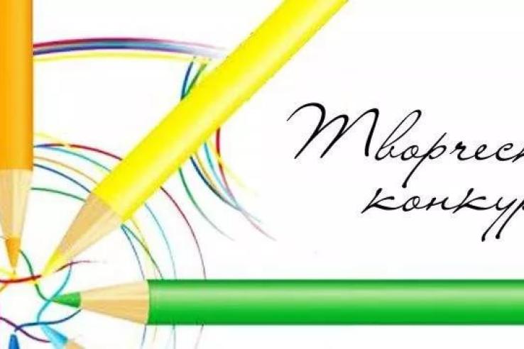 Конкурс детского рисунка «Природа родного края» и конкурс фоторабот « Экологические места России»
