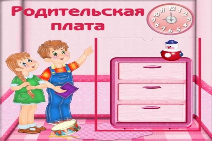 Родительская плата за детский сад картинки на тетрадь