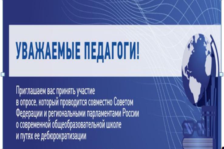 Картинки по запросу всероссийский опрос педагогических работников