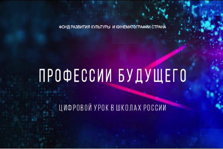 С 1 июня российские школьники присоединятся к цифровому уроку «Профессии будущего»