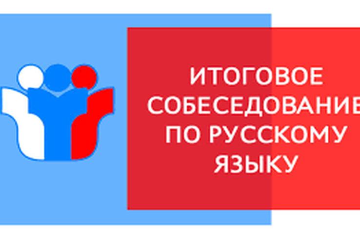 Девятиклассники сдадут итоговое собеседование по русскому языку 10 февраля