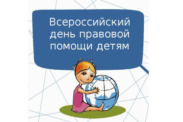 20 ноября 2018 года проводится масштабное мероприятие - Всероссийский день правовой помощи детям в Ленинградской области.