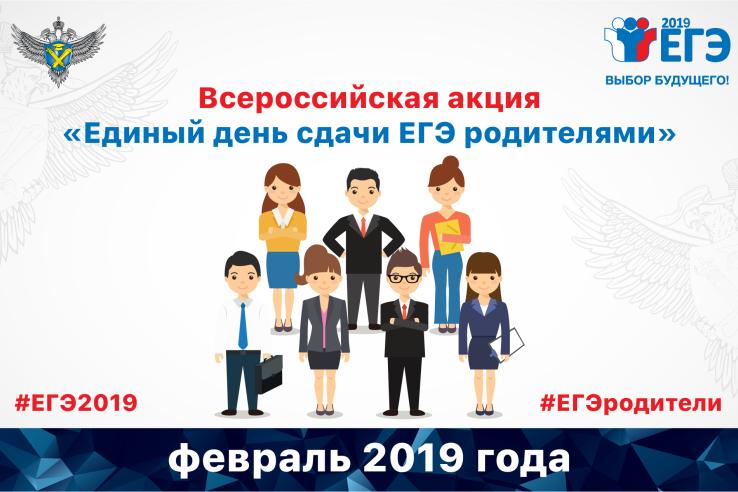 Всероссийская акция «Единый день сдачи ЕГЭ родителями» в Ленинградской области