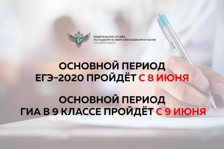 Срок начала основного периода ЕГЭ будет перенесен на 8 июня, ОГЭ – на 9 июня