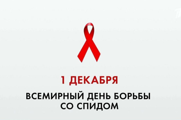 Проведение Всероссийской профилактической декады, приуроченной к Всемирному дню борьбы со СПИДом