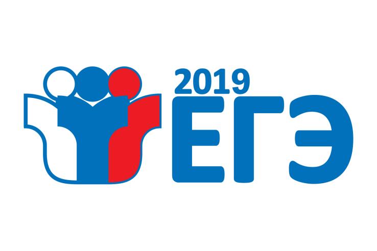 Комитет общего и профессионального образования Ленинградской области информирует о сроках и местах регистрации на участие в ЕГЭ 2019 года