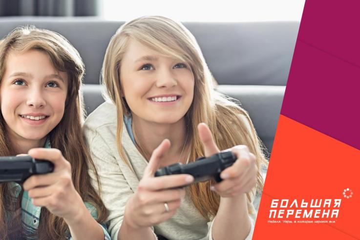 Интеллектуальным и спортивным играм посвящена новая тематическая неделя конкурса «Большая перемена»