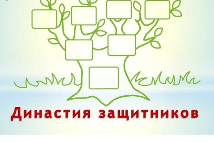 В регионе стартовал конкурс «Мое семейное древо-2020»