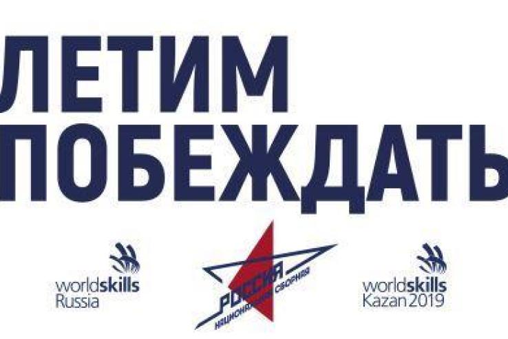 О мировом чемпионате WorldSkills в Казани (22 – 27 августа 2019)
